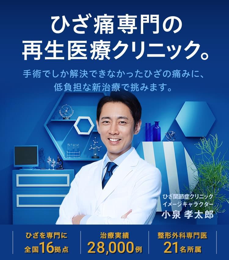 札幌ひざ関節症クリニック