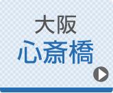 大阪ひざ関節症クリニック公式ホームページへ