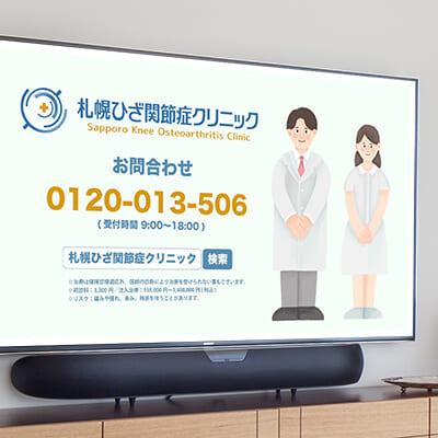 札幌ひざ関節症クリニックTVCM