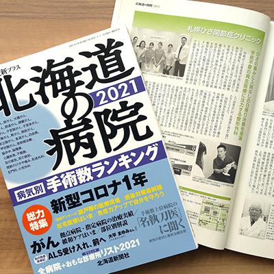 「北海道の病院 2021年版」で札幌院が紹介されました