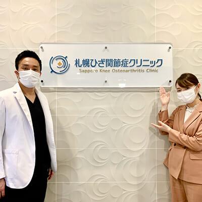 札幌ひざ関節症クリニック_HBCナルミッツ