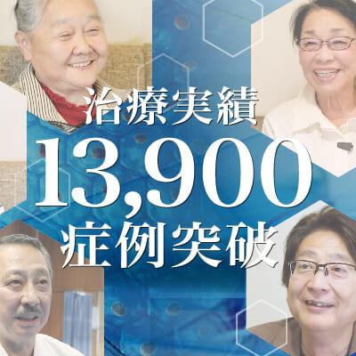 【治療実積】13,900症例突破のご報告